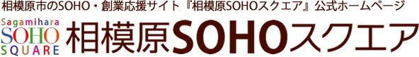 相模原SOHOスクエア 相模原市SOHO応援サイト、相模原SOHOスクエア公式ページ