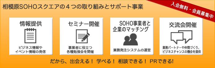 相模原SOHOスクエアの4つの取り組みとサポート事業 情報提供 セミナー開催 SOHO事業者と起業のマッチング 交流会主催 入会無料・会員募集中
